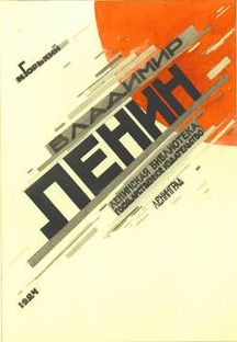 Ilya Chashnik, Vladimir Lenin by Maxim Gorky (cover), 1924