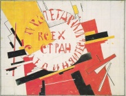 """Kasimir Malevich, """"Workers of the World Unite,"""" Design for Congress of Committees on Rural Poverty Banner, 1918"""