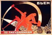 """Soviet Poster, """"We Strike the False Shockworkers,"""" 1930"""